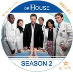 DR.HOUSE シーズン2 / LALA自作DVDジャケット