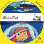 崖の上のポニョ 宮崎駿 / LALA自作DVDジャケット