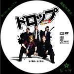 Drop / LALA自作DVDジャケット