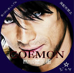 GOEMON / LALA自作DVDジャケット