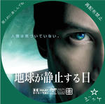 thedaytheearthstoodstill / LALA自作DVDジャケット