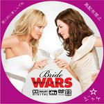 BrideWars / LALA自作DVDジャケット