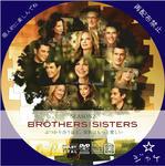 ブラザーズ アンド シスターズ シーズン2 / LALA自作DVDジャケット
