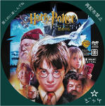 harrypotter1 / LALA自作DVDジャケット
