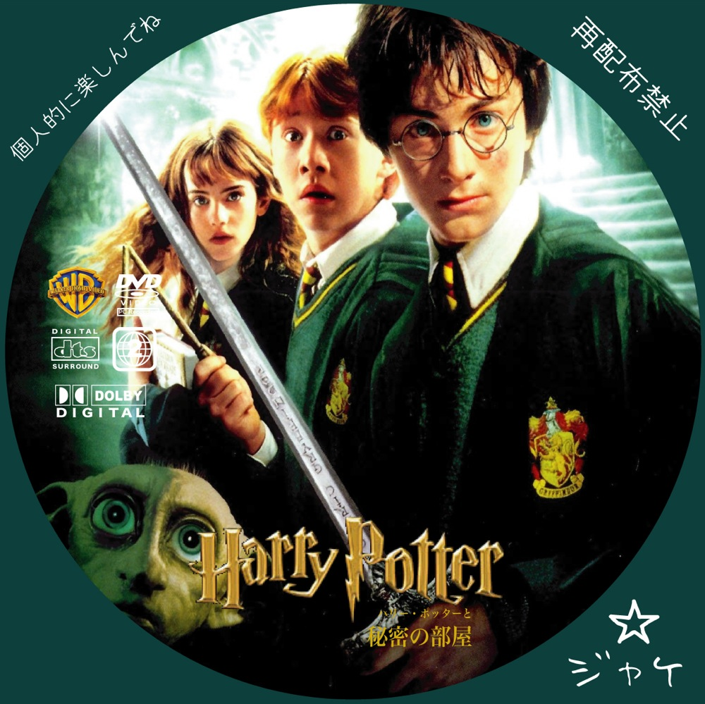 LALAのジャケット〜自作DVD/CDレーベル〜 ハリー・ポッター