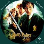 harrypotter2 / LALA自作DVDジャケット