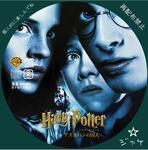 harrypotter3 / LALA自作DVDジャケット