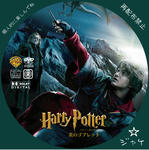 harrypotter4 / LALA自作DVDジャケット