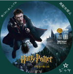 harrypotter5 / LALA自作DVDジャケット