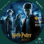 harrypotter6 / LALA自作DVDジャケット