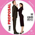 theproposal / LALA自作DVDジャケット