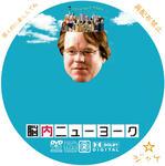 脳内ニューヨーク / LALA自作DVDジャケット