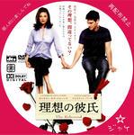 理想の彼氏 therebound / LALA自作DVDジャケット