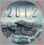 2012 / LALA自作DVDジャケット
