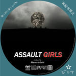 assault girls / LALA自作DVDジャケット