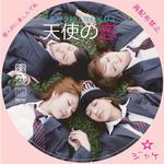 天使の恋 / LALA自作DVDジャケット