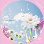 オリジナル花 / LALA自作DVDジャケット