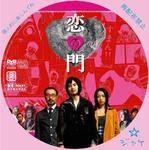 恋の門 / LALA自作DVDジャケット
