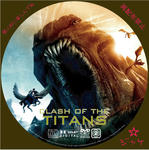clash-of-the-titans / LALA自作DVDジャケット