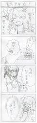 貧乏巫女☆1