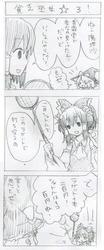 貧乏☆巫女3