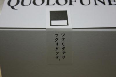 quolofune1.JPG