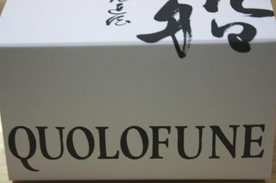quolofune2.JPG