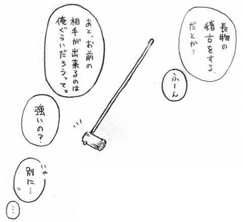 tonchi3.jpg