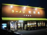 来来亭小野原店の外観