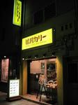 船場カリー 大阪天満宮店