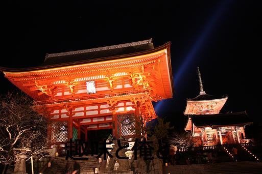 2013年、清水寺の秋のライトアップ