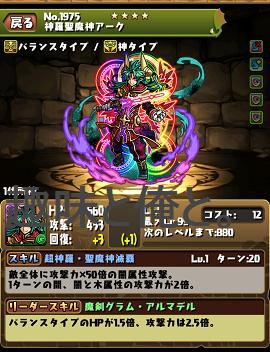 【パズドラ】神羅聖魔神アーク