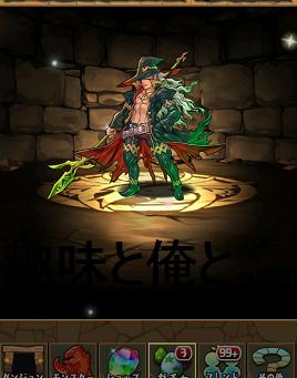緑オーディン