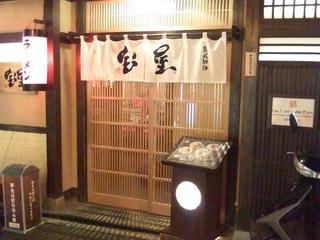 takaraya_02.jpg