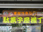 駄菓子屋横丁@アシスト