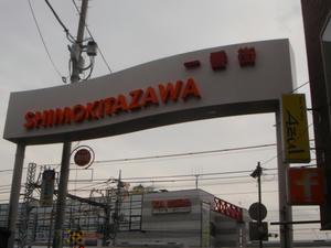 shimokitazawa看板