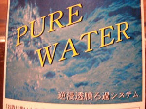PURE WATER1