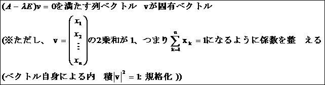 固有ベクトルを求める式