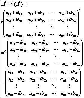 エルミート共役は複素共役してから転置でもいいし、転置してから複素共役でもいいけど、
