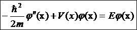 時間に依存しない1次元のシュレディンガー方程式