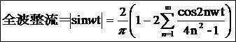 全波整流=|sinwt|=2/π-4/π*∑(cos2nwt/(4n^2-1)) フーリエ級数展開