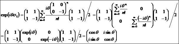 パウリ行列を指数関数にぶち込む1