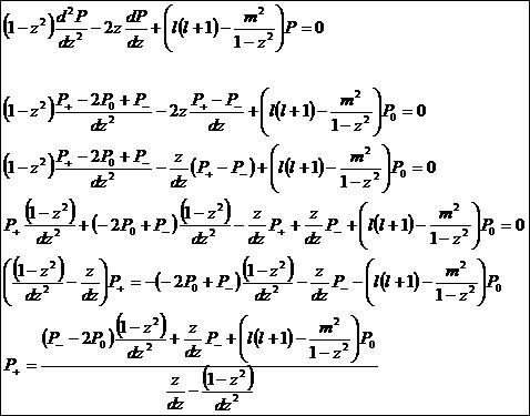 緯度波動関数の離散化