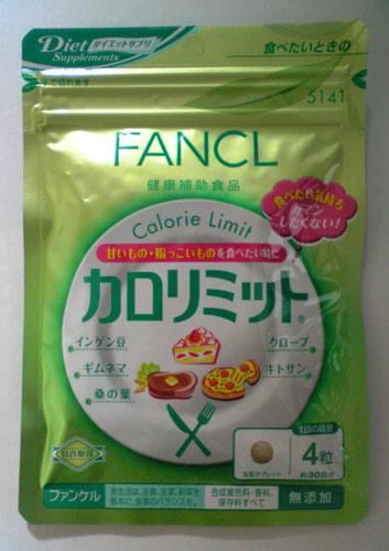 カロリミット/FANCL