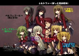 煉獄の七姉妹
