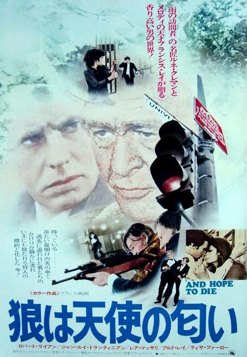 ルネ・クレマン監督の狼は天使の匂いという映画