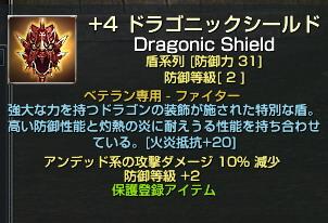 dragonic.jpg