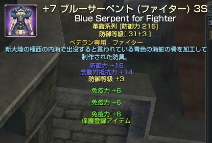 B_Serpent_F.jpg