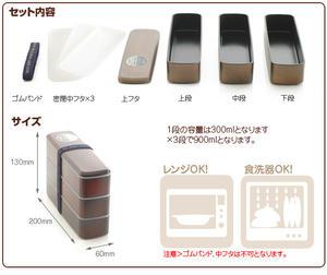 【お弁当箱】どんなバッグにも入るお弁当箱 レトロ塗スリム3段ランチBOX