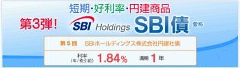 第3弾 SBI債